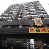 速8酒店(蘭州永昌路店)