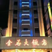 高雄金石大飯店