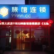 99旅館連鎖(北京玉蜓橋店)