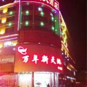 格林聯盟酒店(萬年店)