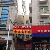 晉江怡人陽光旅館