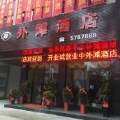臨澧外灘酒店