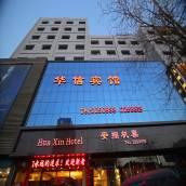 武威華信賓館
