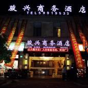上海駿興商務酒店