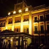 南京中央飯店