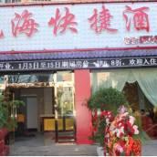 羅平花海快捷酒店