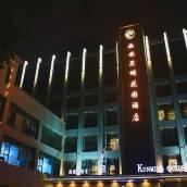 西安昆明花園酒店
