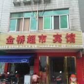 崇陽金橋賓館